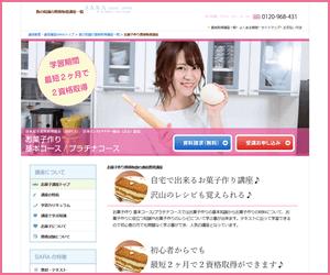 お菓子作り基本コース・プラチナコース